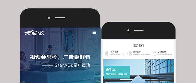 星广互动 | 官网