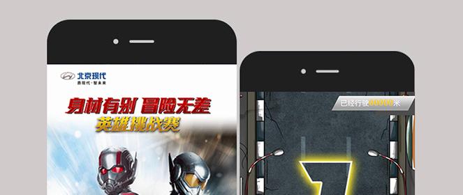 北京现代 |  英雄挑战赛